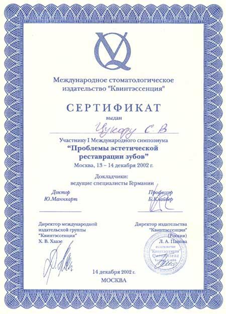медицинский центр диетологии саратов